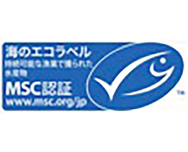MSC(Marine Stewardship Council)認証とは、水産資源が豊富に存在し資源管理が行き届いており、生態系への影響を最小限に抑え、法律や規則等を遵守して漁獲された水産物であることを証明する認証制度のこと。