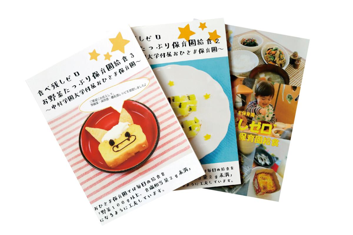 おひさま保育園のメニューを家庭でも真似できるレシピ本も制作
